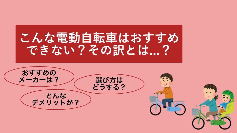 こんな電動自転車はおすすめできない?デメリットを理解して購入を!