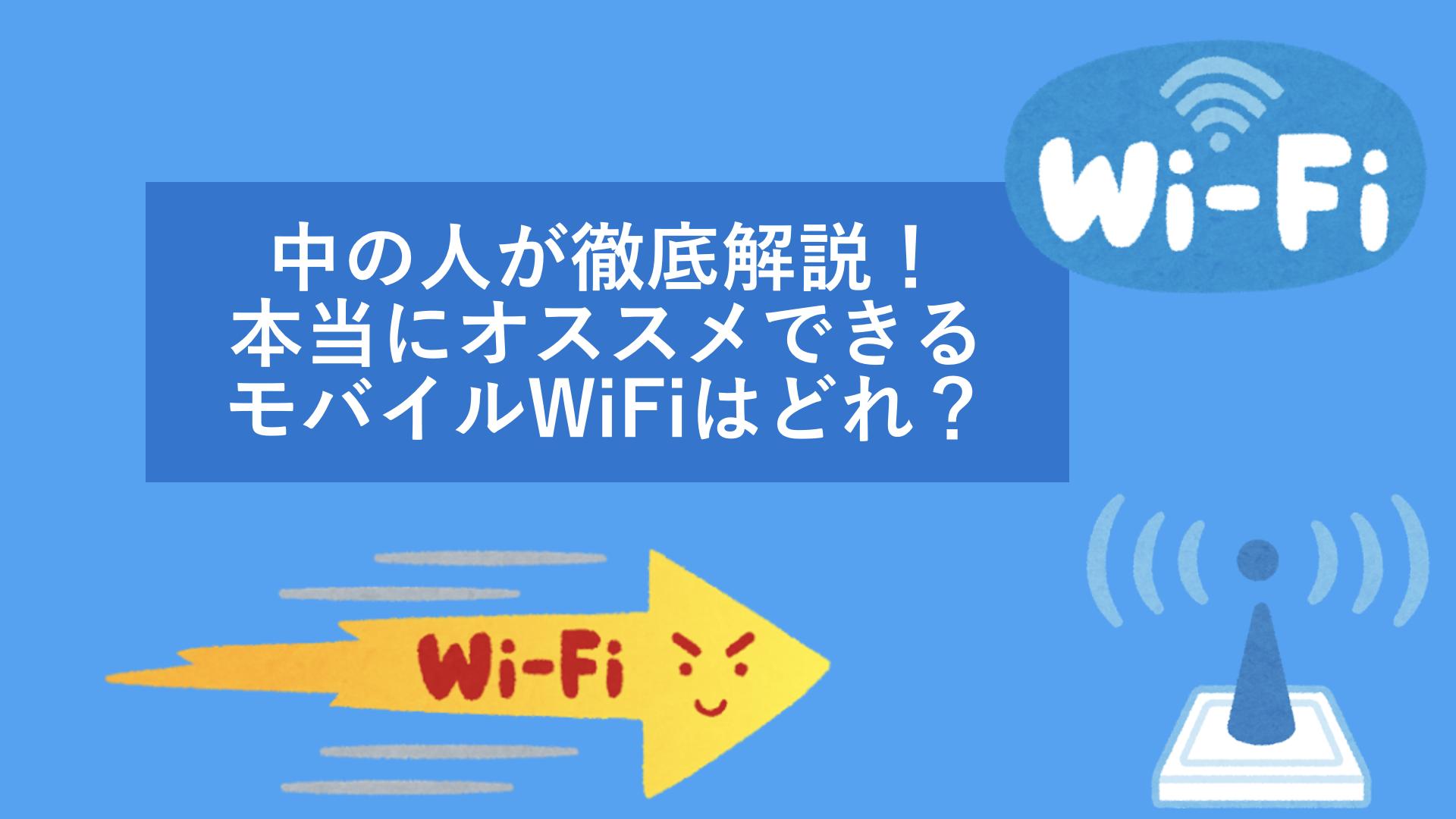 モバイルWiFiの中の人が解説!本当にオススメできるのはどれ?