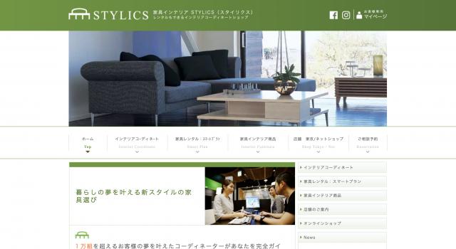 STYLICS(スタイリクス)|くらしえん