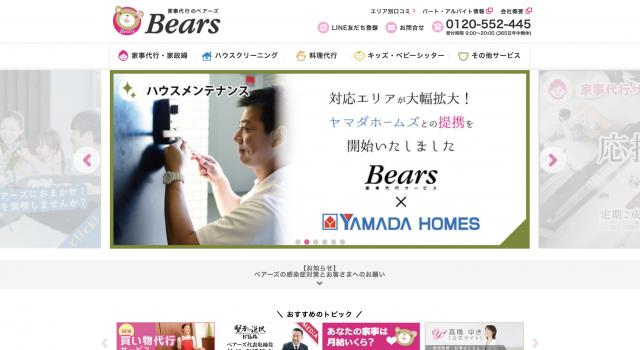 ベアーズ(Bears)|くらしえん