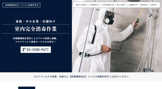ウイルス除菌研究所|くらしえん