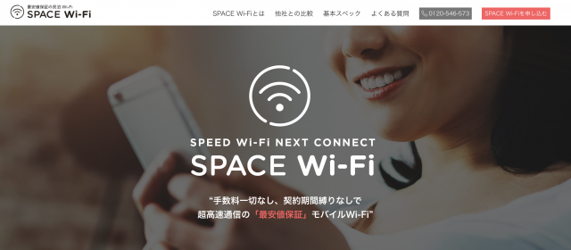 SPACE Wi-Fi|くらしえん