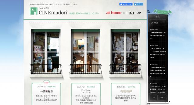 CINEmadori(シネマドリ)|くらしえん