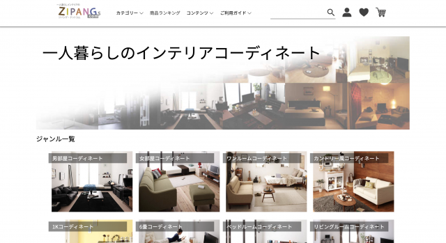ZIPANGs.com(ジパング.com)|くらしえん