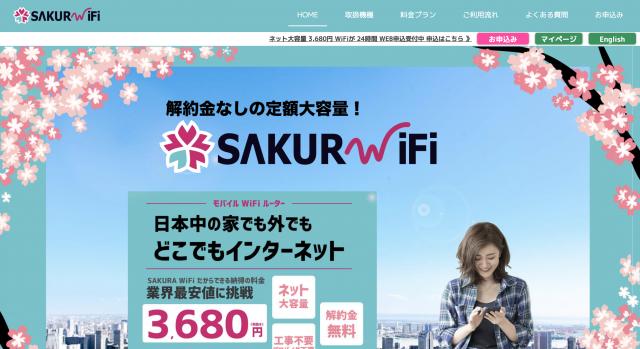 SAKURA WiFi|くらしえん