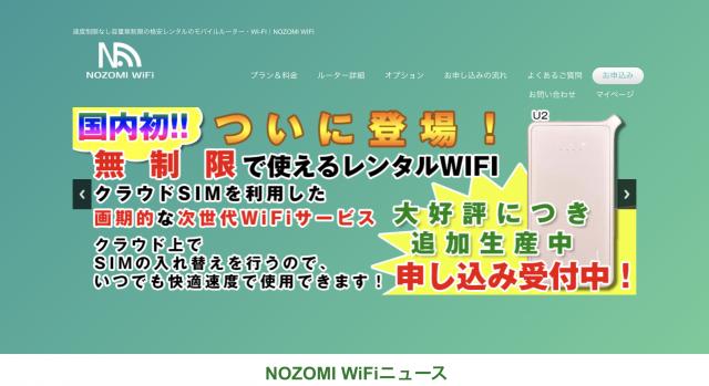 NOZOMI WiFi|くらしえん
