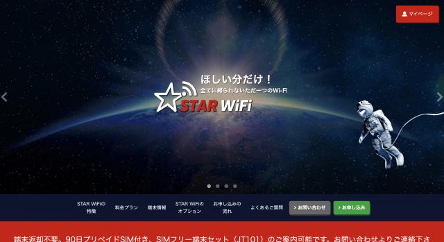 STAR WiFi|くらしえん