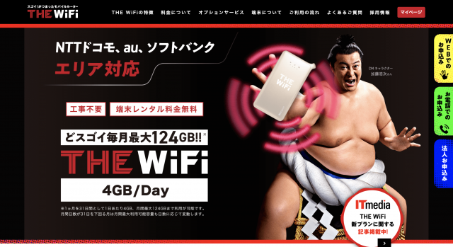 THE WiFi|くらしえん