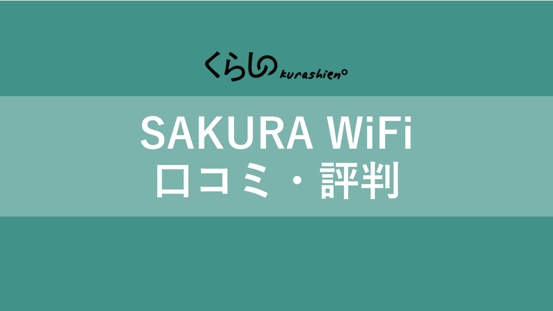 SAKURA WiFi、口コミ・評判は?デメリットは?モバイルWiFiの選び方