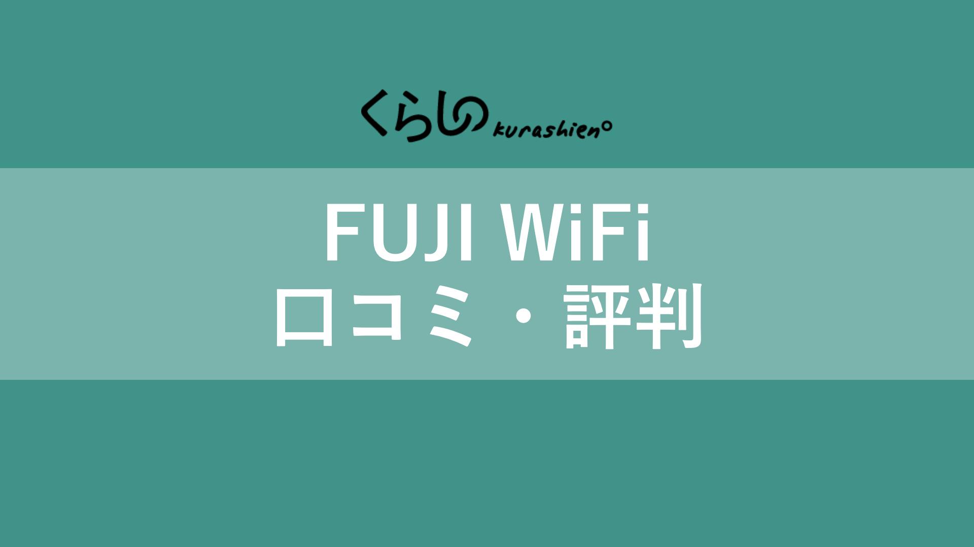 FUJI WiFi、口コミ・評判は?デメリットは?モバイルWiFiの選び方
