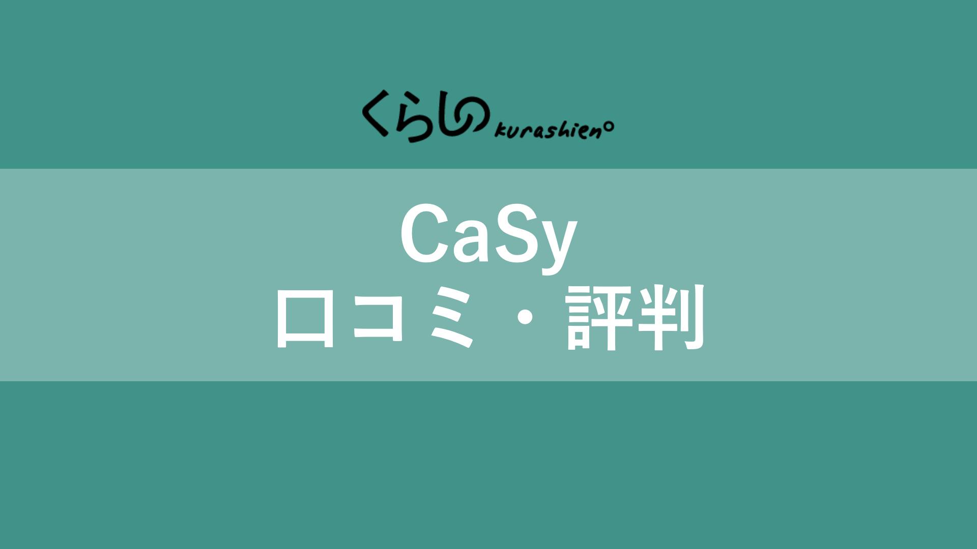 CaSy(カジー)、口コミ・評判は?デメリットは?家事代行サービスの選び方