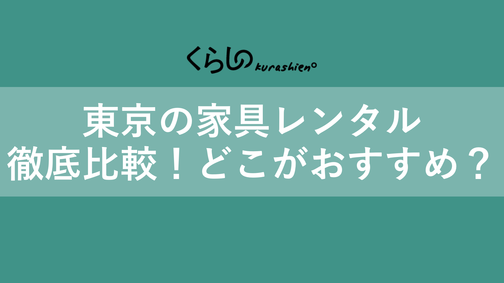 東京都の家具レンタル徹底比較!どこがおすすめ?評判や口コミも