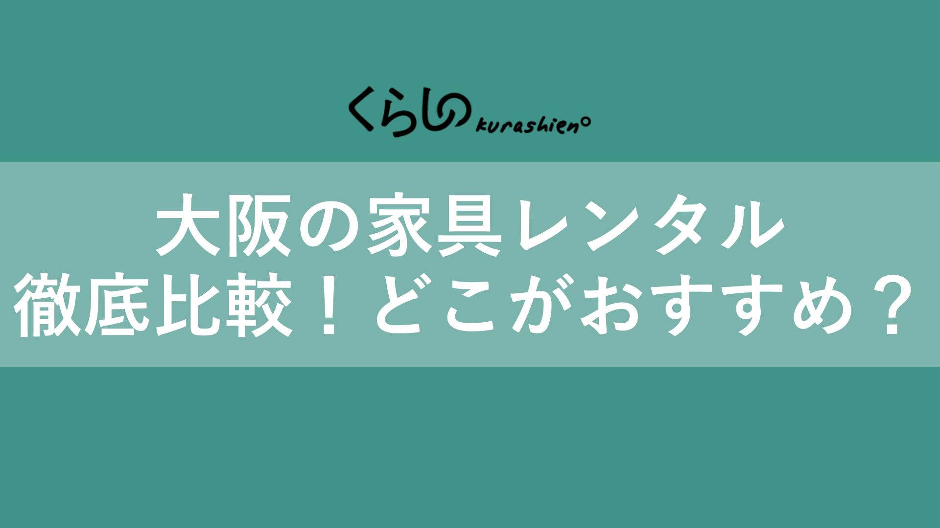 大阪府の家具レンタル徹底比較!どこがおすすめ?評判や口コミも