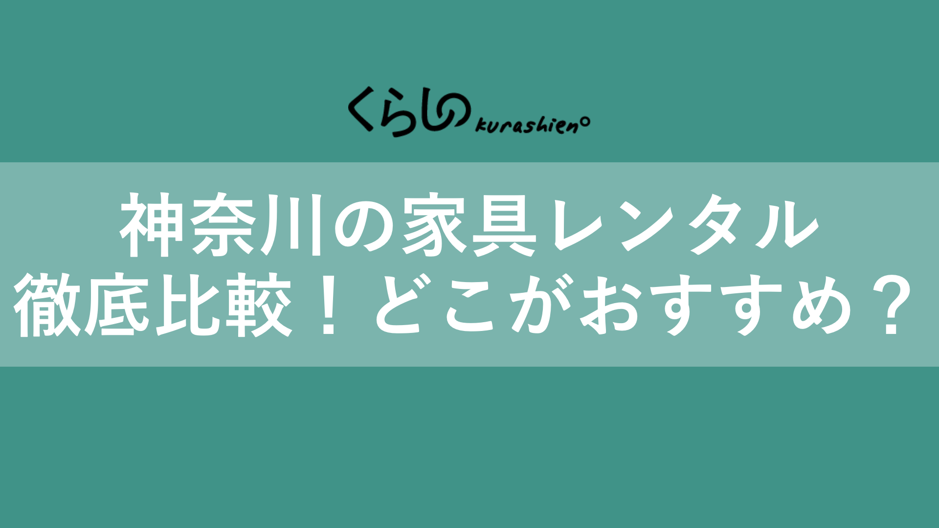 神奈川県の家具レンタル徹底比較!どこがおすすめ?評判や口コミも