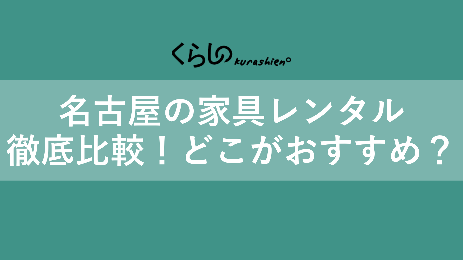 名古屋の家具レンタル徹底比較!どこがおすすめ?評判や口コミも
