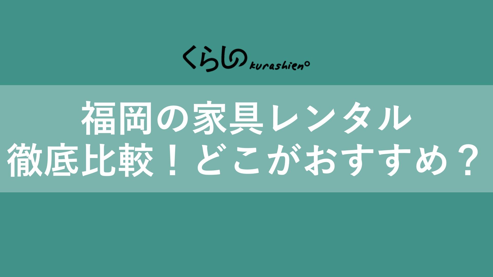 福岡県の家具レンタル徹底比較!どこがおすすめ?評判や口コミも