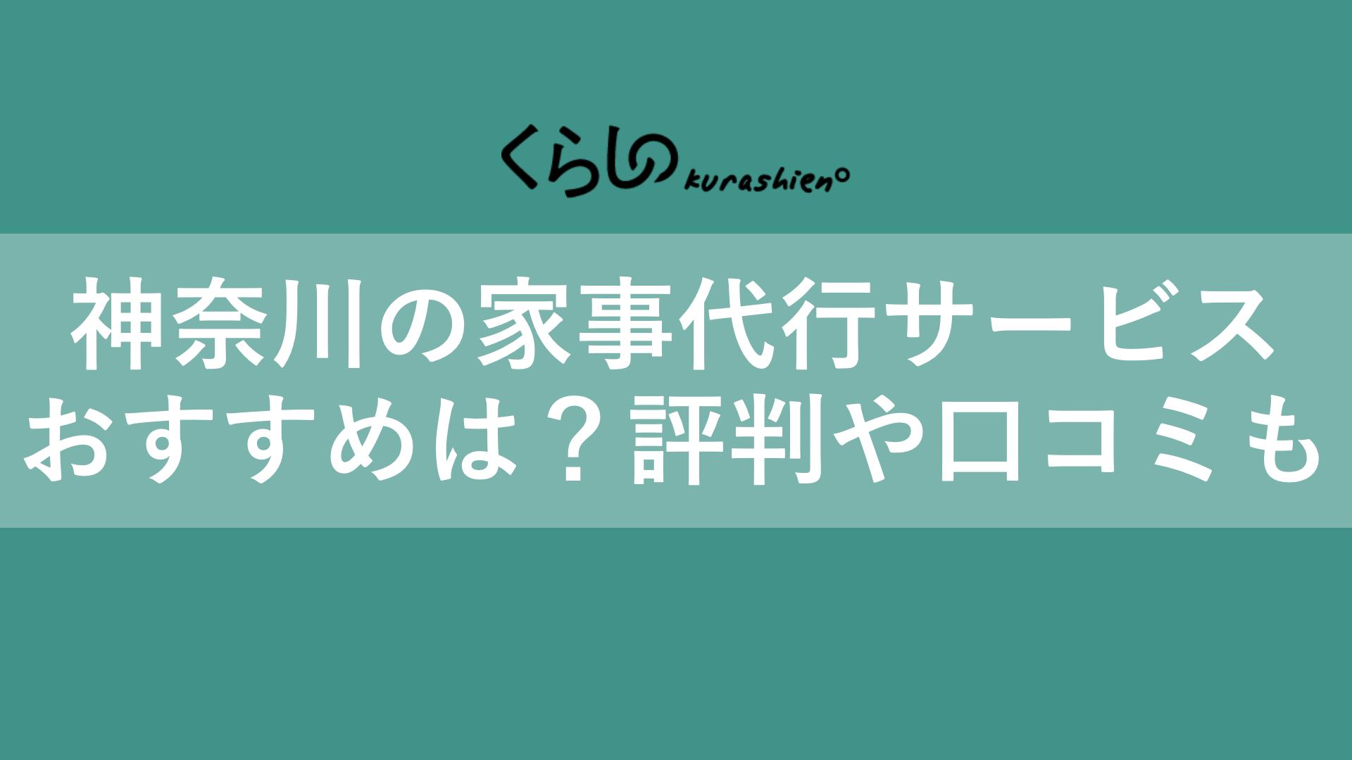 神奈川県の家事代行サービス徹底比較!おすすめは?地域密着型のサービスも