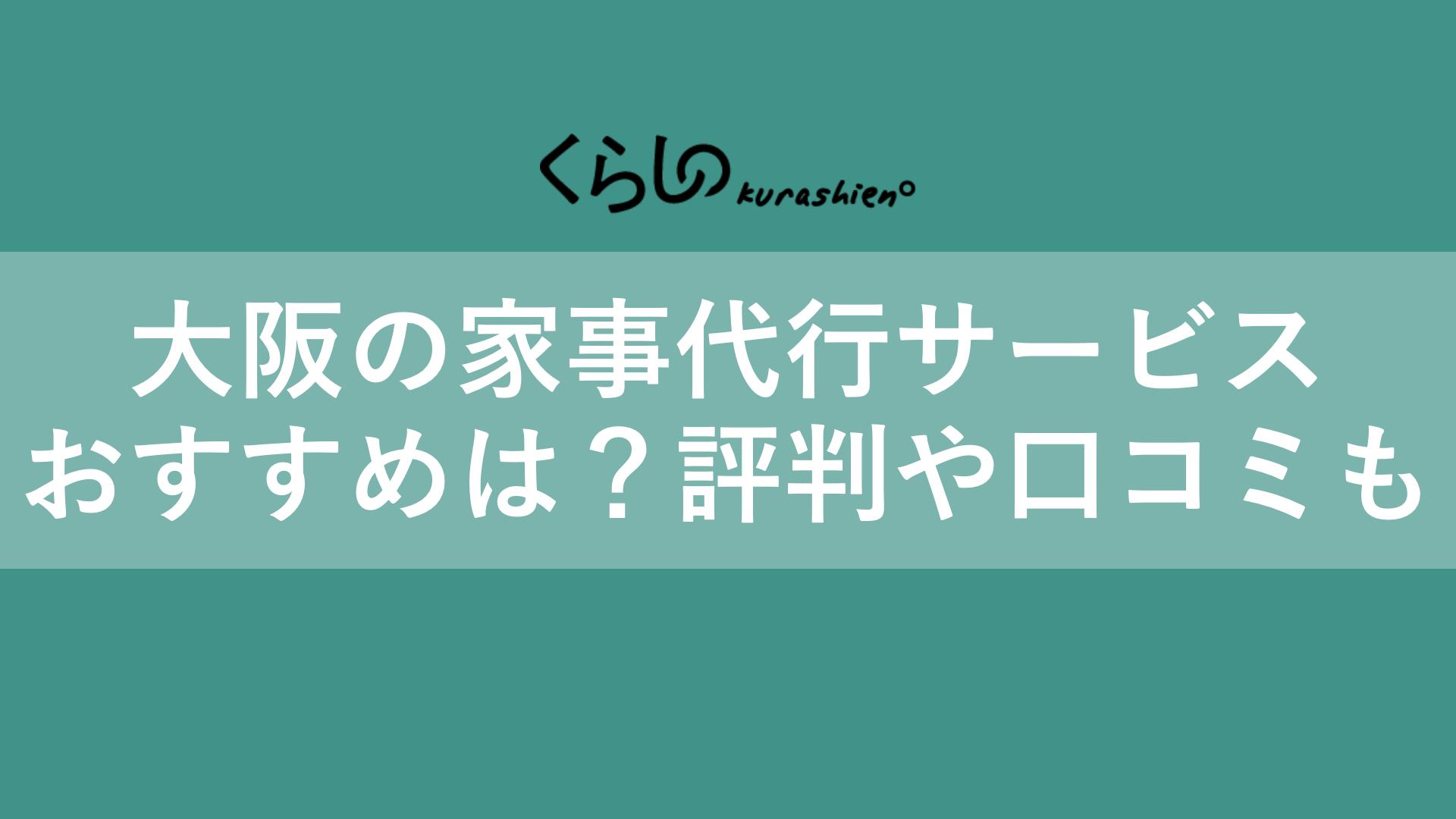 大阪府の家事代行サービス徹底比較!おすすめは?地域密着型のサービスも