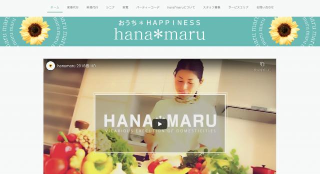 hana*maru(はなまる)|くらしえん