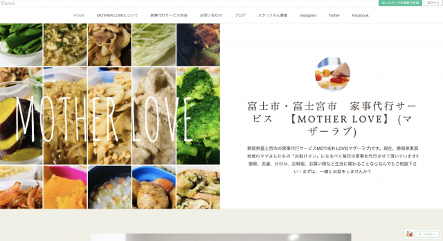 MOTHER LOVE(マザーラブ)|くらしえん