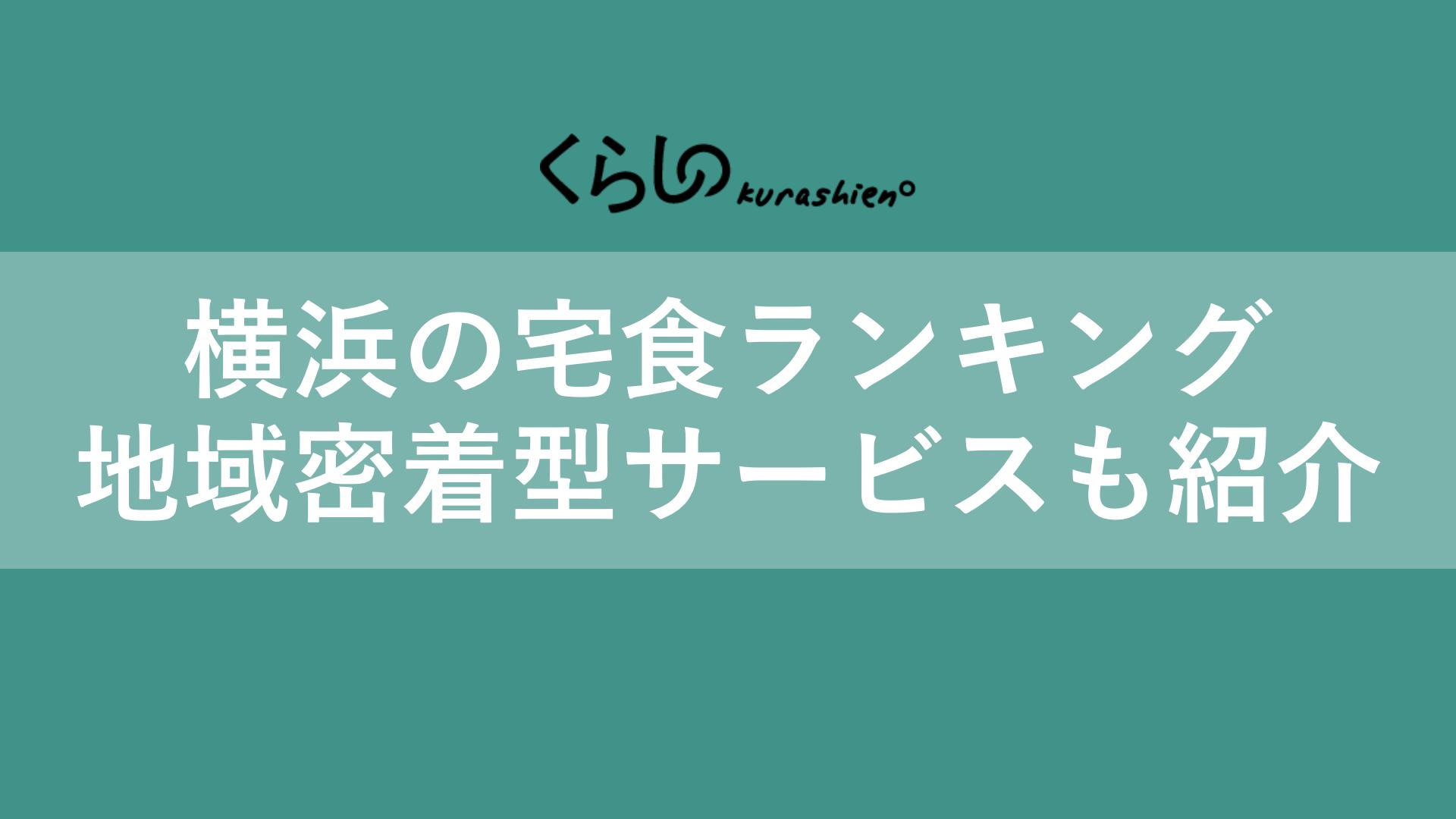 横浜の宅食サービス・宅配弁当おすすめランキング!地域密着型サービスも紹介