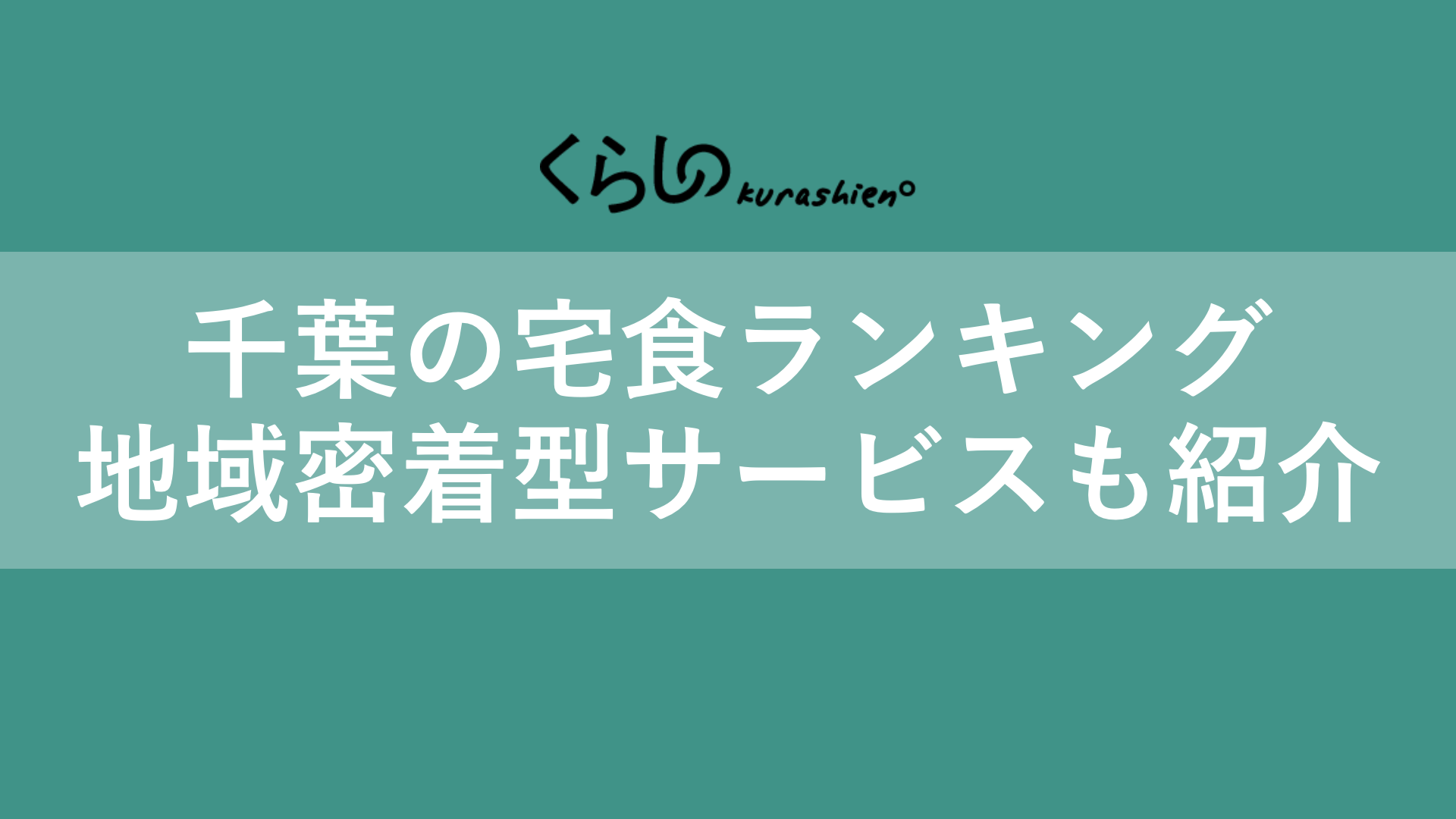 千葉県の宅食サービス・宅配弁当おすすめランキング!地域密着型サービスも紹介