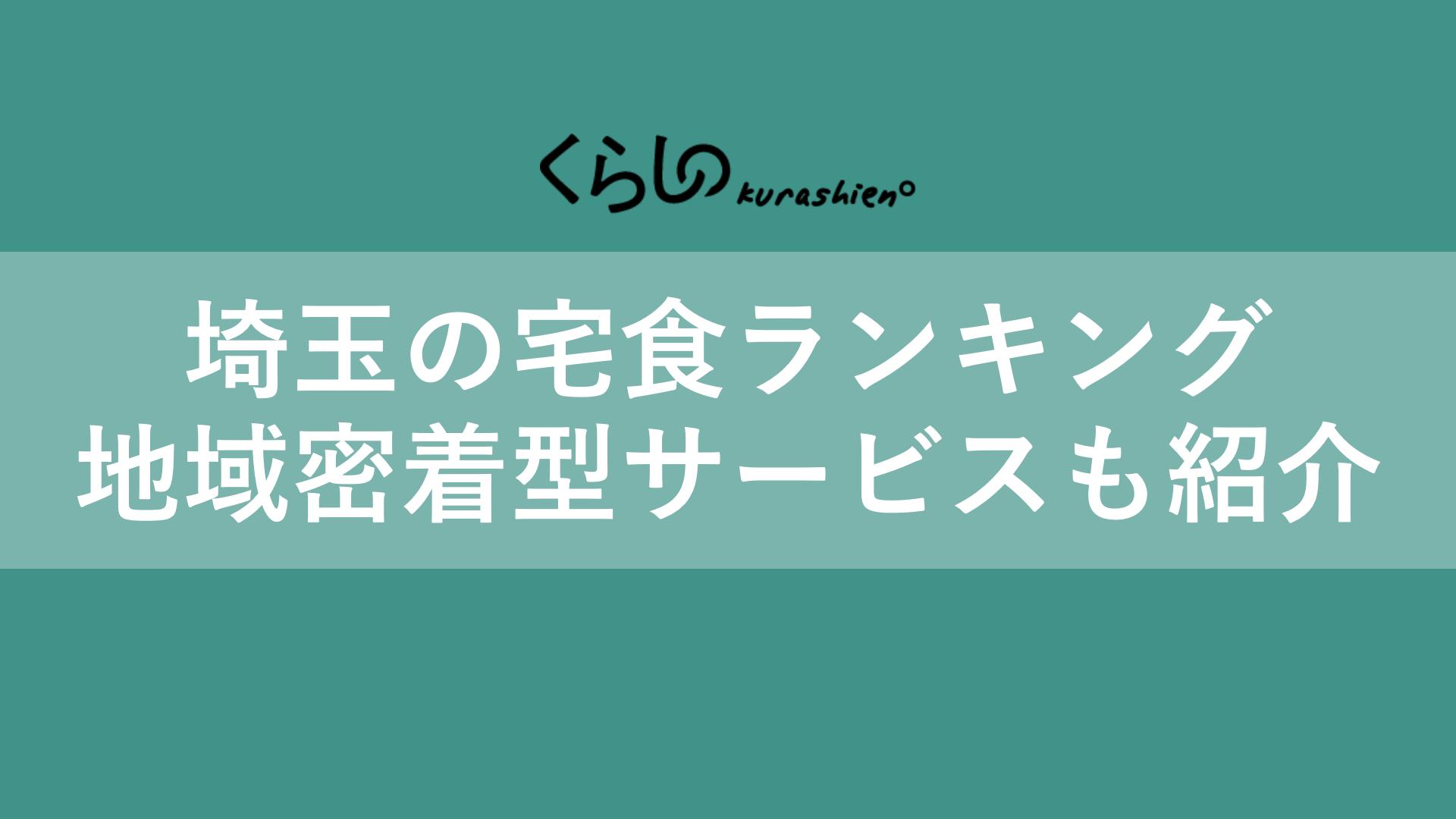 埼玉県の宅食サービス・宅配弁当おすすめランキング!地域密着型サービスも紹介