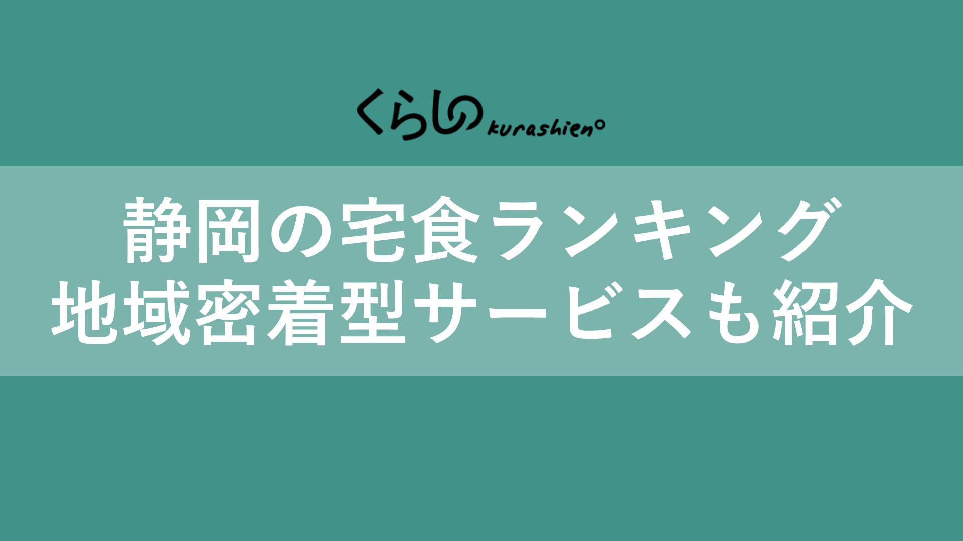 静岡県の宅食サービス・宅配弁当おすすめランキング!地域密着型サービスも紹介