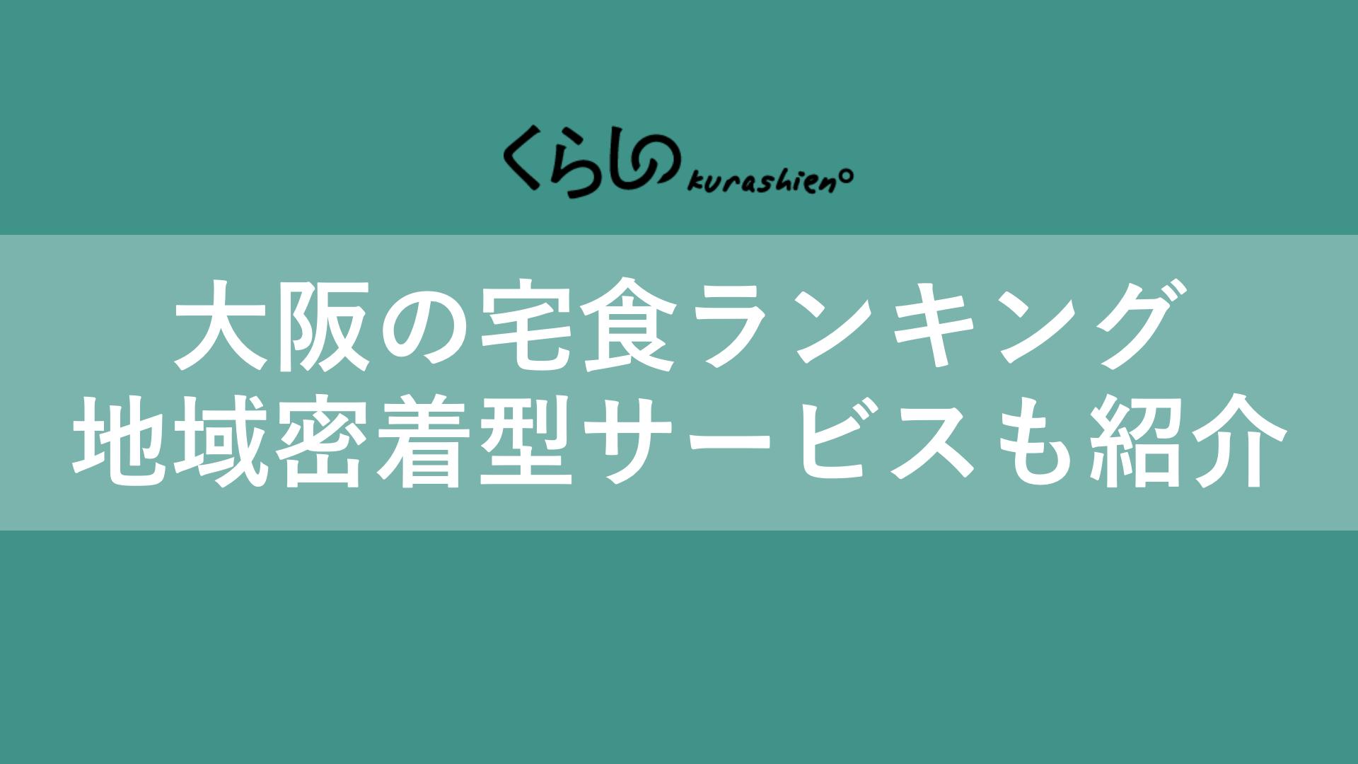 大阪府の宅食サービス・宅配弁当おすすめランキング!地域密着型サービスも紹介
