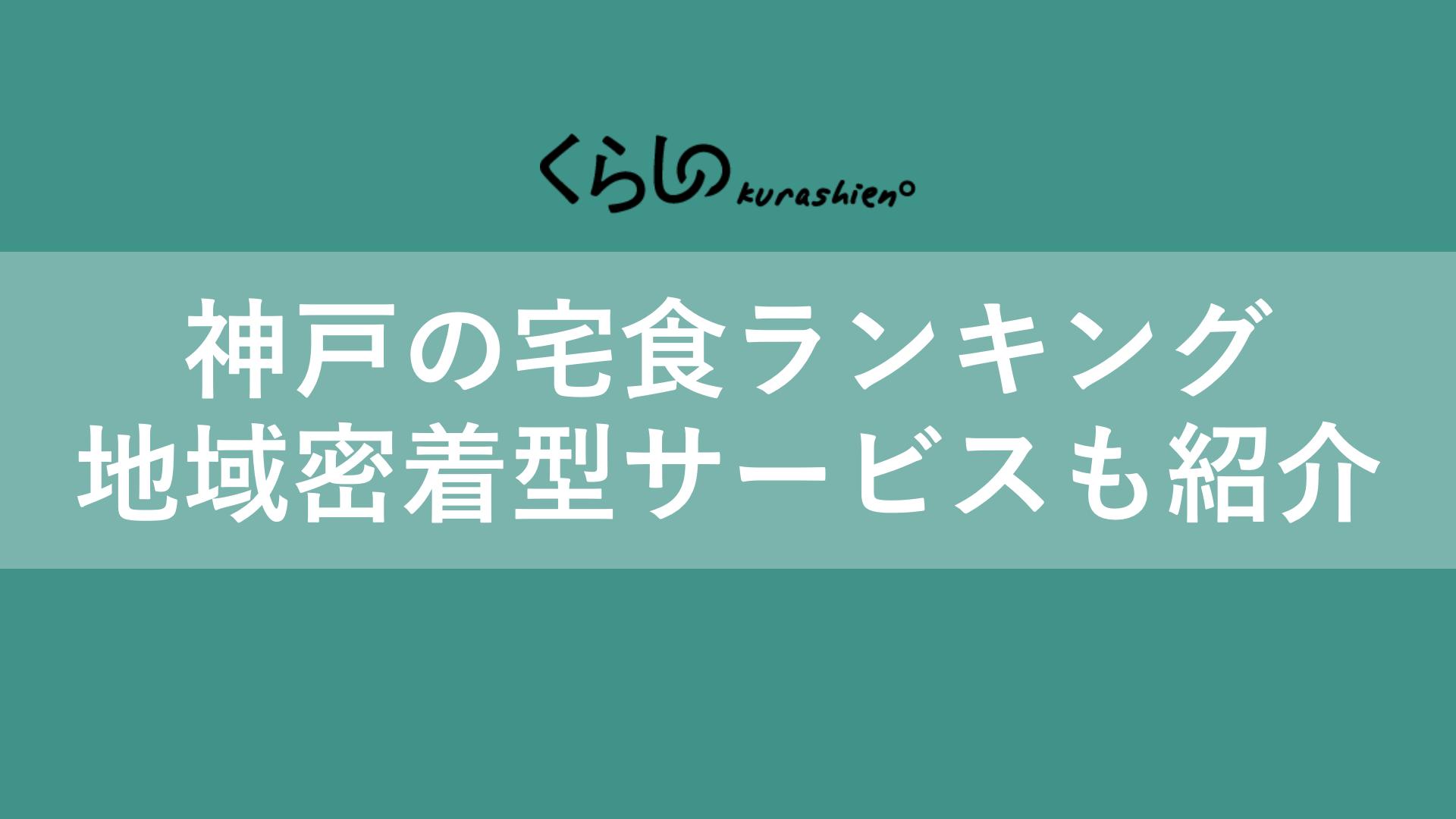 神戸の宅食サービス・宅配弁当おすすめランキング!地域密着型サービスも紹介