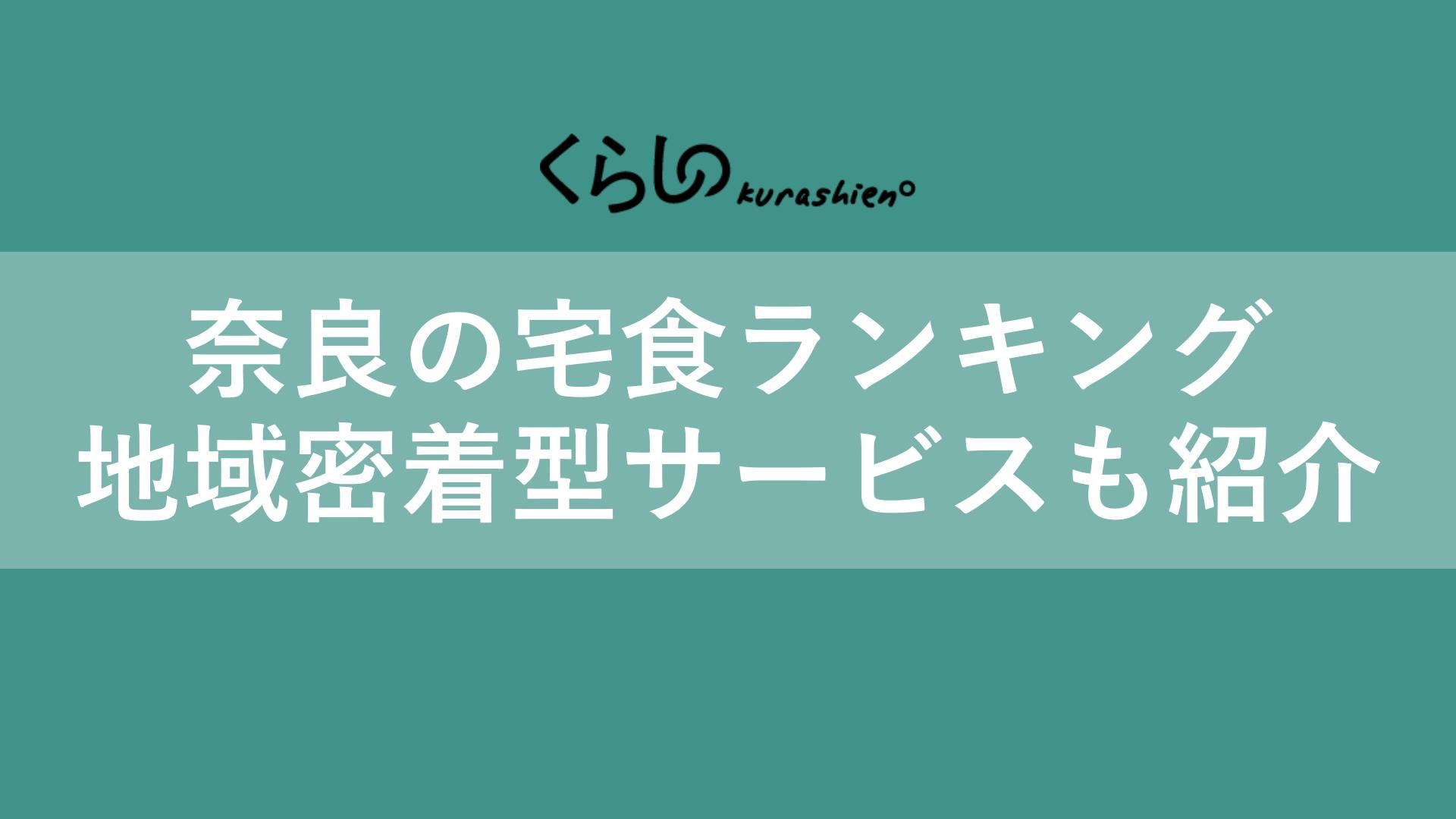 奈良県の宅食サービス・宅配弁当おすすめランキング!地域密着型サービスも紹介