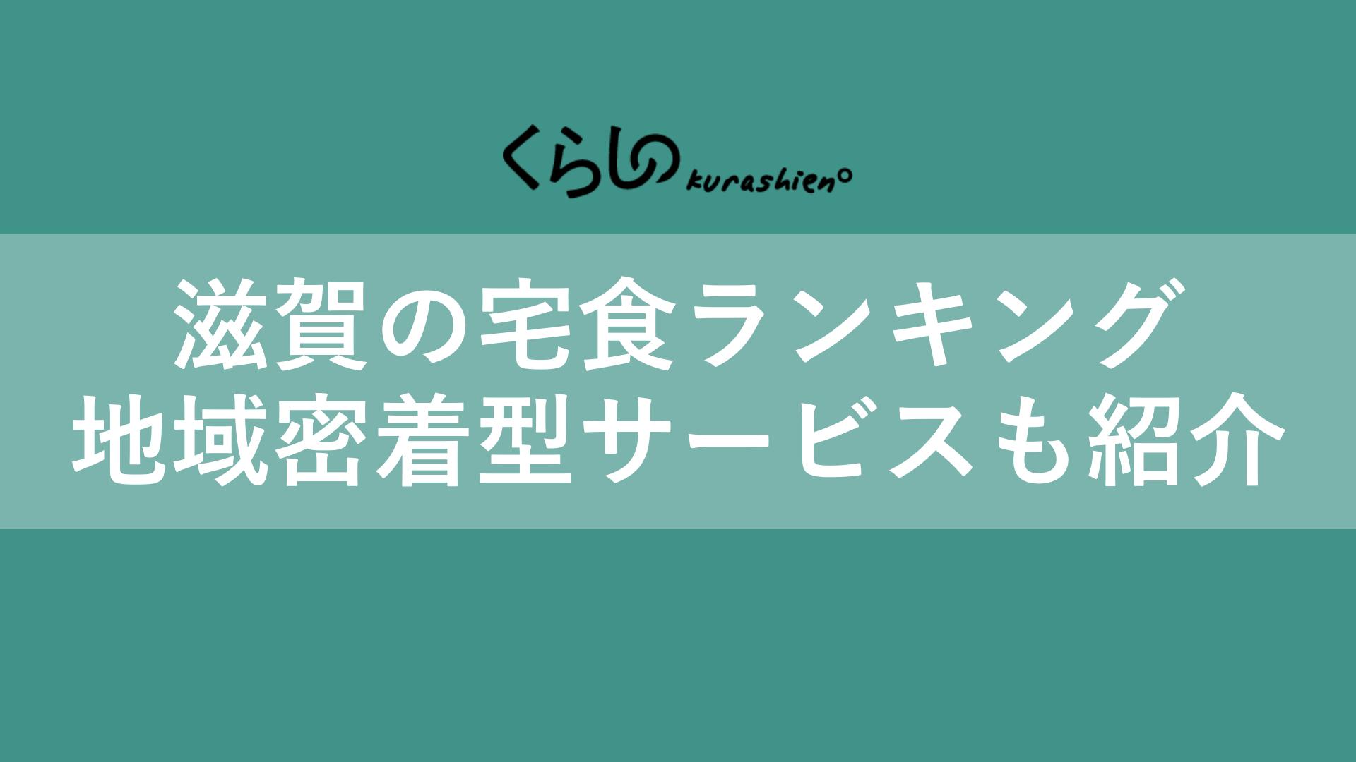 滋賀県の宅食サービス・宅配弁当おすすめランキング!地域密着型サービスも紹介