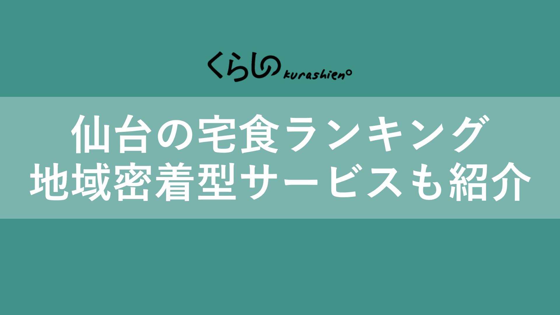 仙台の宅食サービス・宅配弁当おすすめランキング!地域密着型サービスも紹介