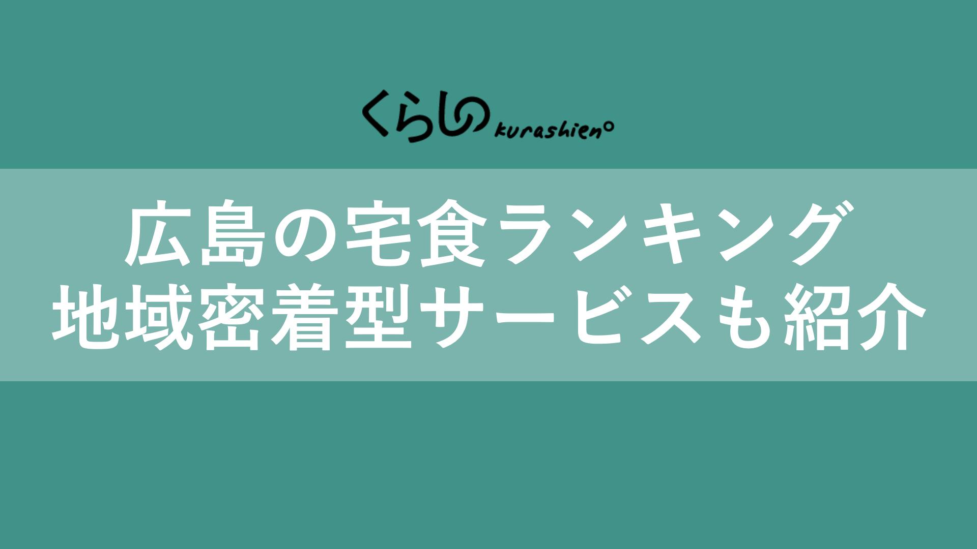 広島県の宅食サービス・宅配弁当おすすめランキング!地域密着型サービスも紹介