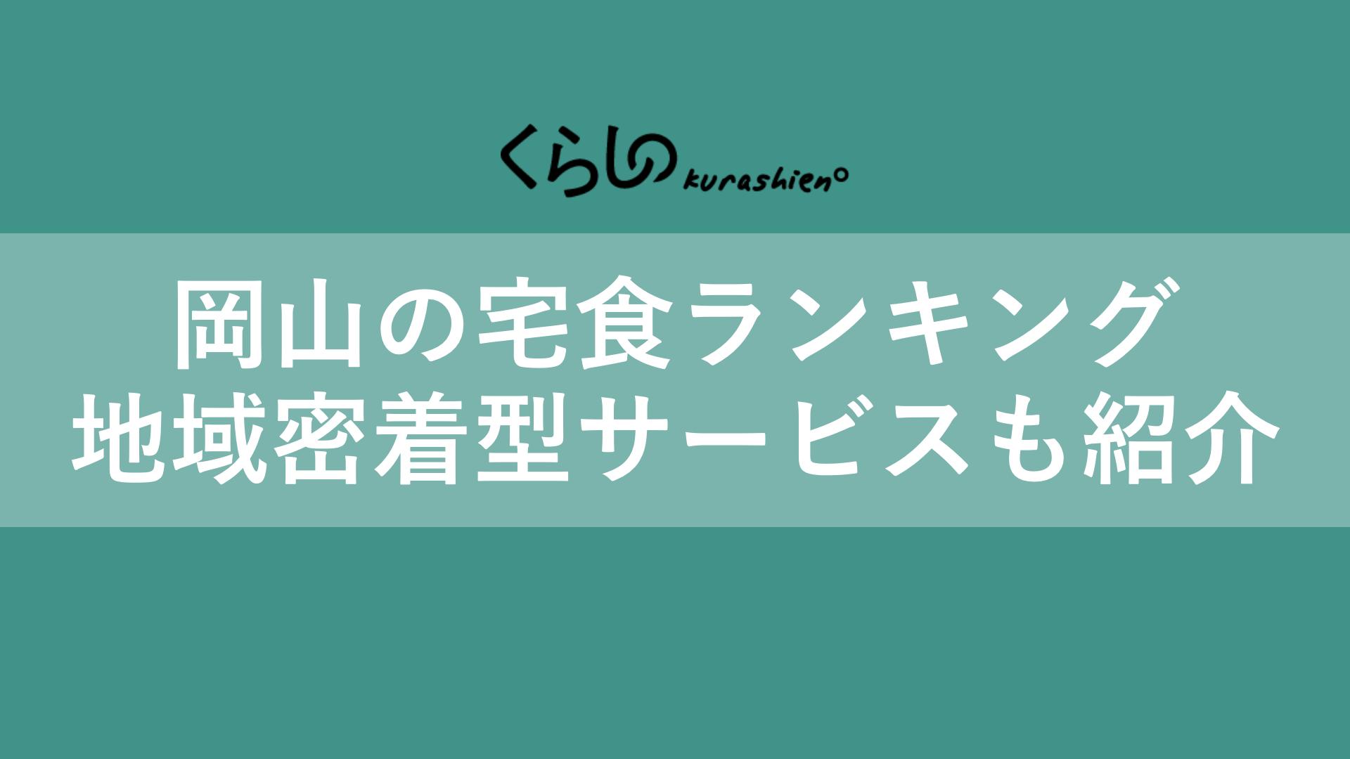 岡山の宅食サービス・宅配弁当おすすめランキング!地域密着型サービスも紹介