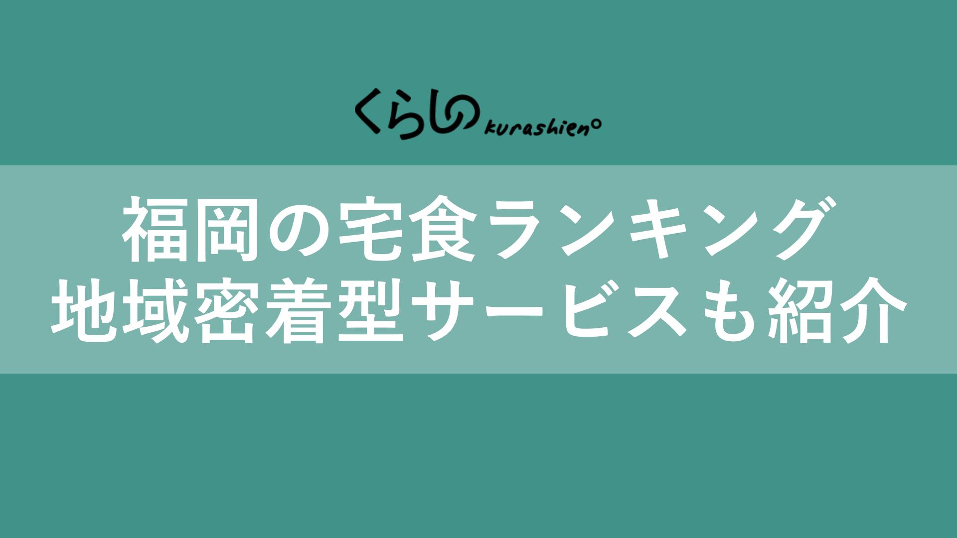 福岡県の宅食サービス・宅配弁当おすすめランキング!地域密着型サービスも紹介
