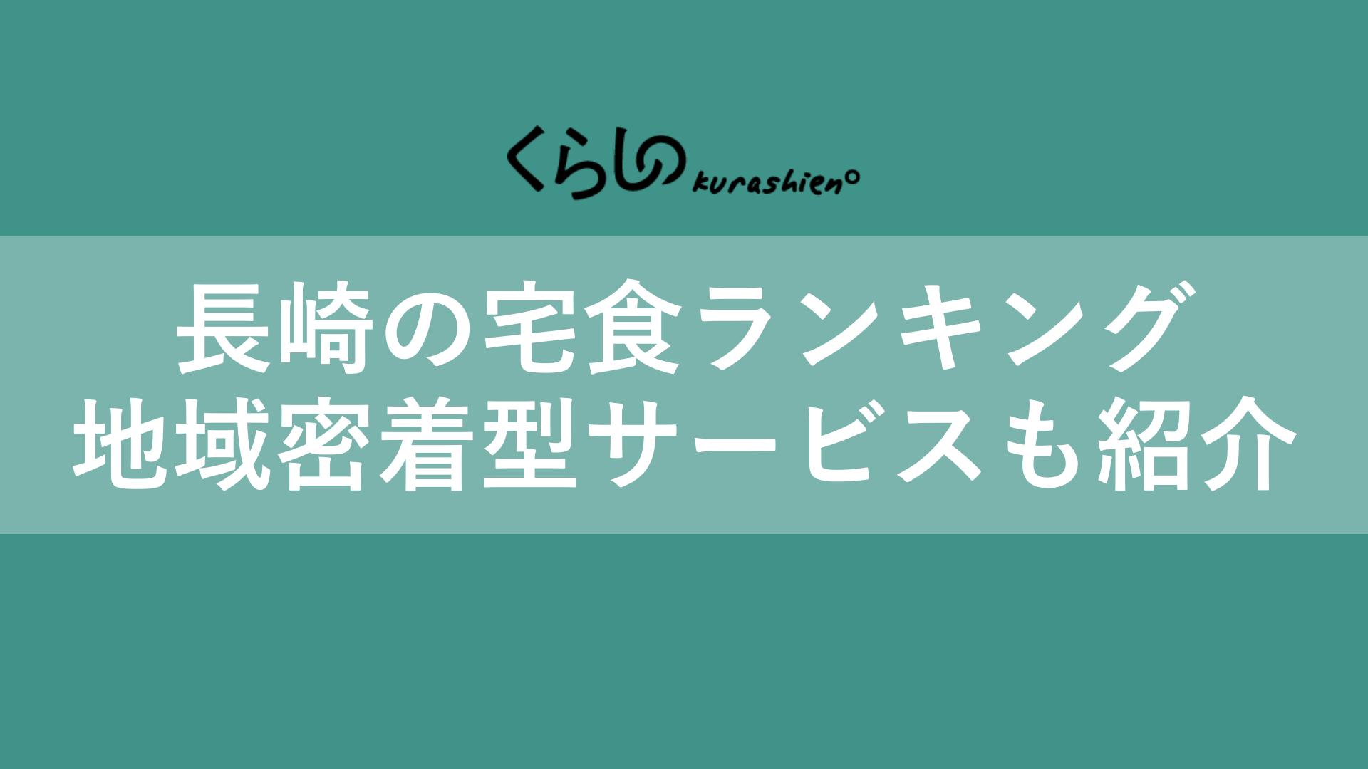 長崎県の宅食サービス・宅配弁当おすすめランキング!地域密着型サービスも紹介