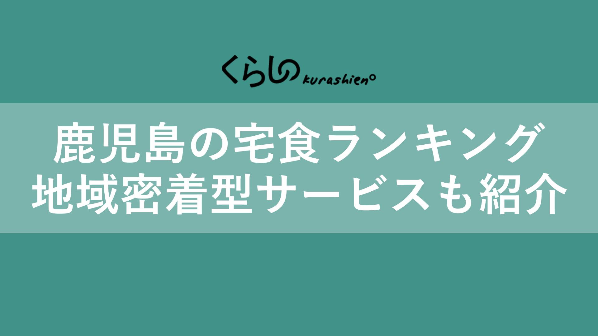 鹿児島県の宅食サービス・宅配弁当おすすめランキング!地域密着型サービスも紹介