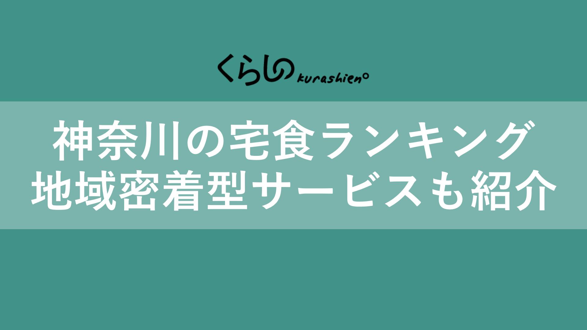 神奈川県の宅食サービス・宅配弁当おすすめランキング!地域密着型サービスも紹介