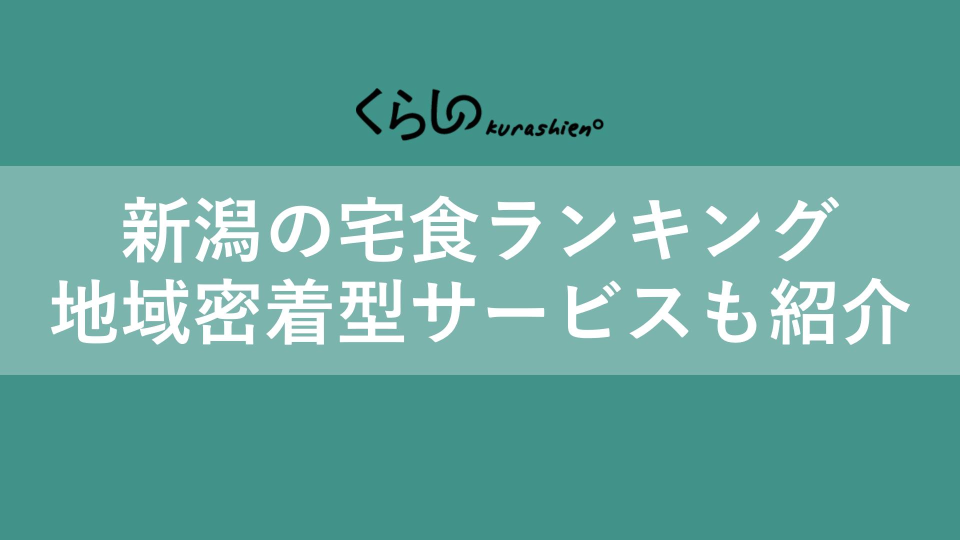 新潟県の宅食サービス・宅配弁当おすすめランキング!地域密着型サービスも紹介