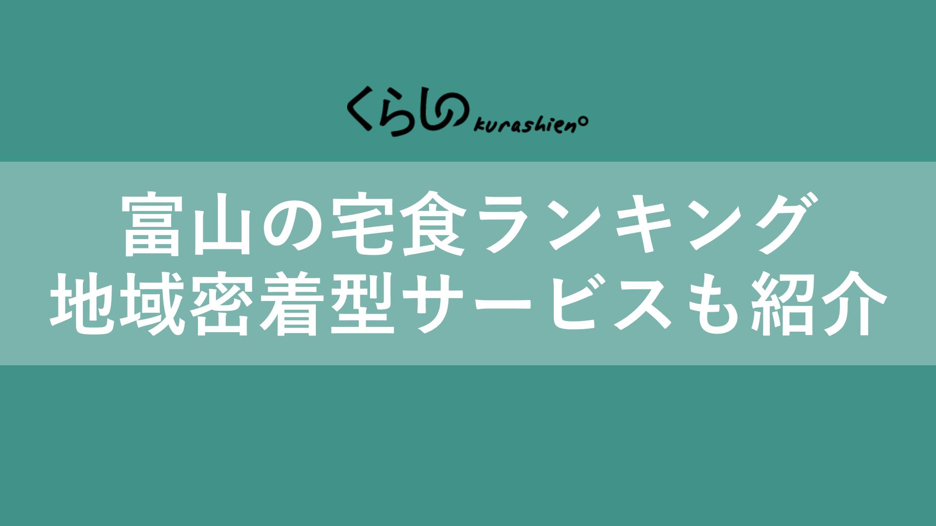 富山県の宅食サービス・宅配弁当おすすめランキング!地域密着型サービスも紹介