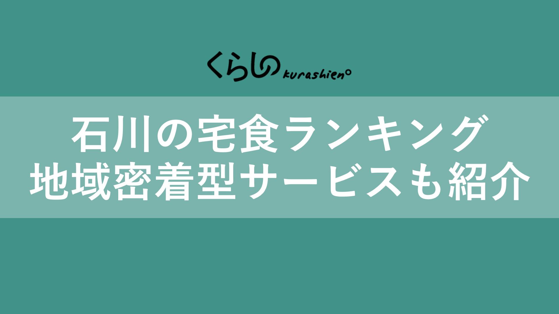 石川県の宅食サービス・宅配弁当おすすめランキング!地域密着型サービスも紹介