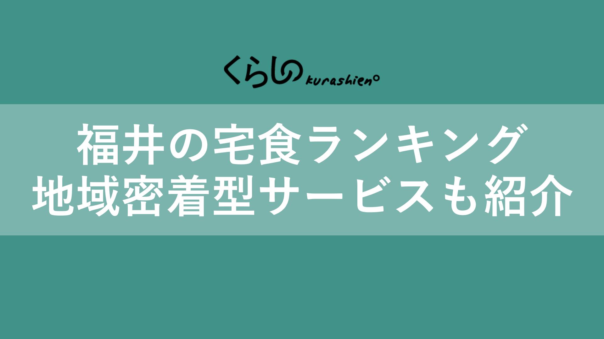 福井県の宅食サービス・宅配弁当おすすめランキング!地域密着型サービスも紹介