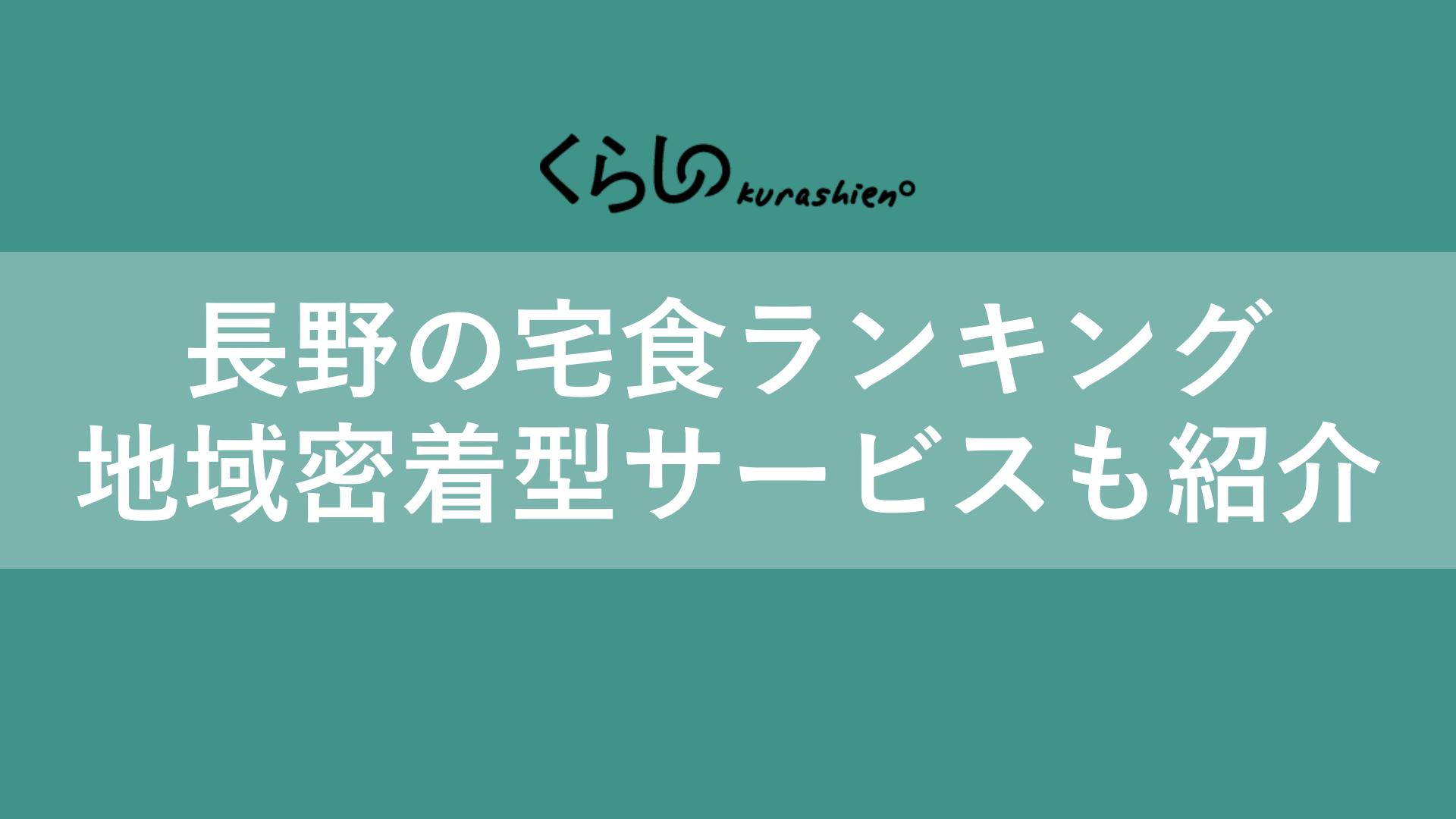 長野県の宅食サービス・宅配弁当おすすめランキング!地域密着型サービスも紹介