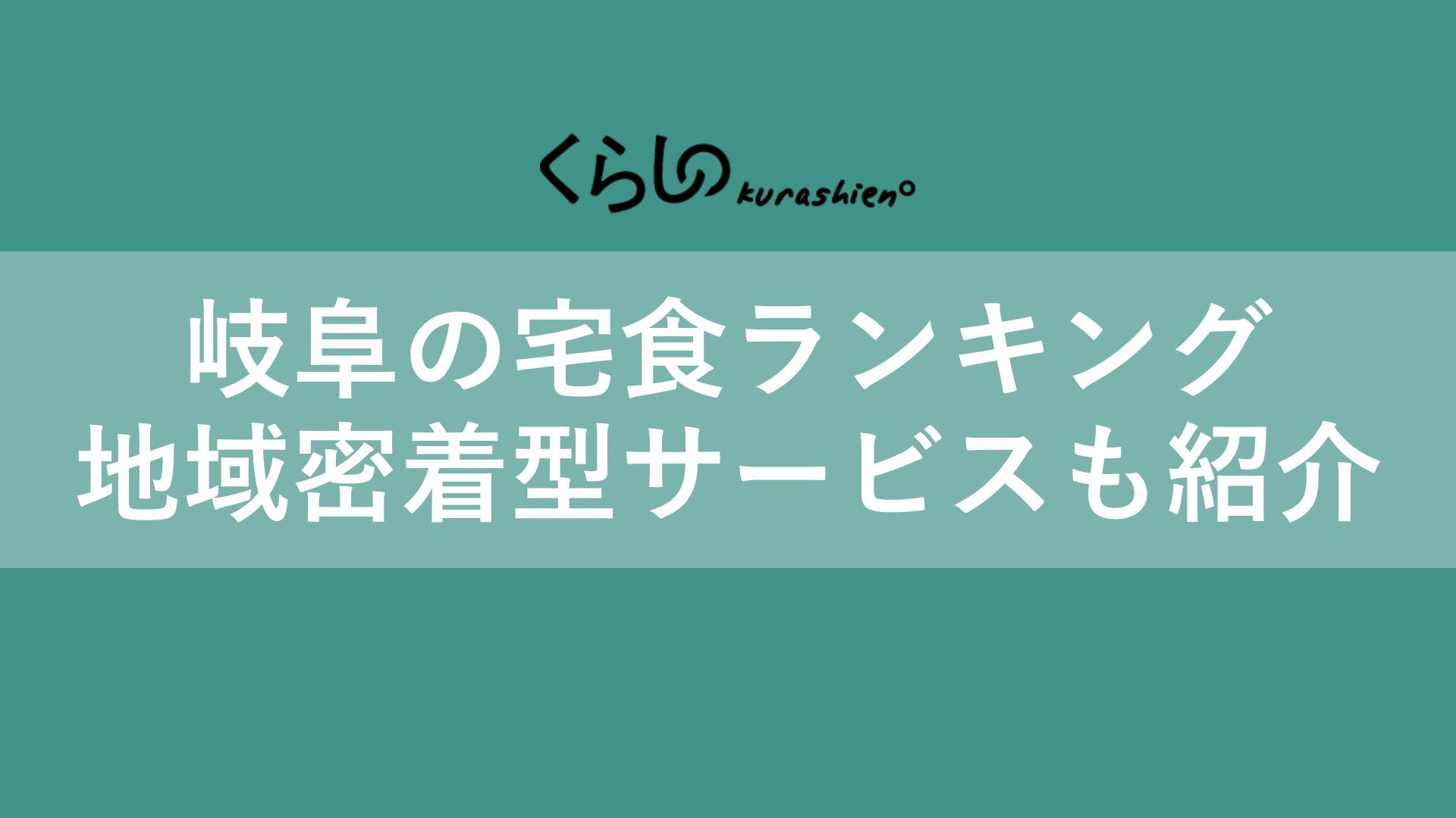 岐阜県の宅食サービス・宅配弁当おすすめランキング!地域密着型サービスも紹介