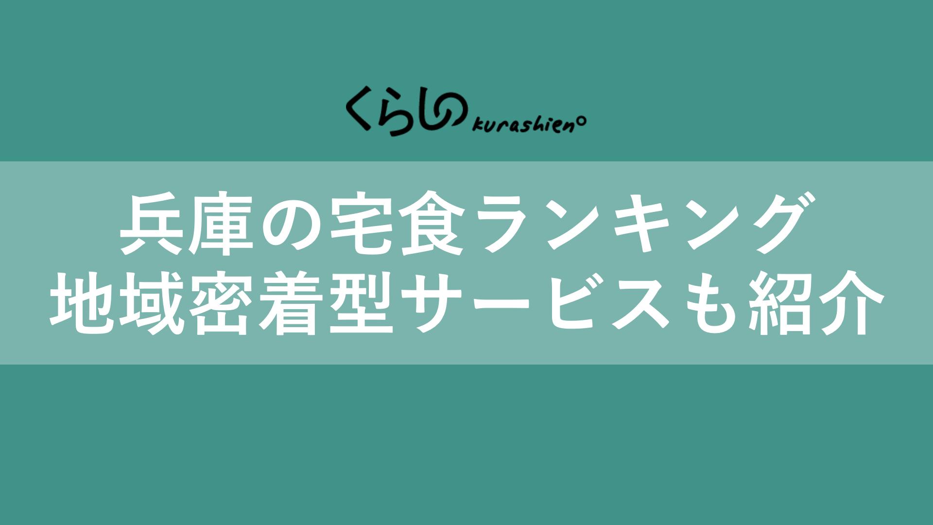 兵庫県の宅食サービス・宅配弁当おすすめランキング!地域密着型サービスも紹介